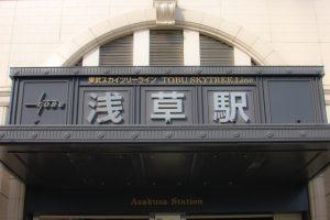 東武東上線浅草駅