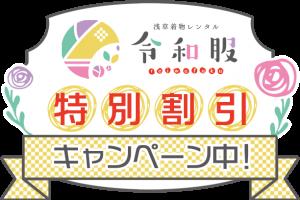 浅草着物レンタル「令和服」特別割引キャンペーン中!