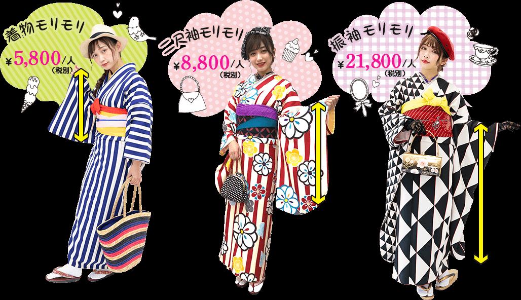 着物モリモリ ¥5800/人(税別) 二尺袖モリモリ¥8,800/人(税別) 振袖モリモリ¥21,800/人(税別)