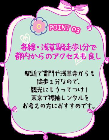 POINT 03 各線・浅草駅徒歩1分で都内からのアクセスも良し